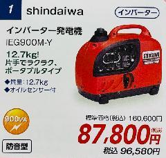 防音型インバーター発電機 IEG900-Y