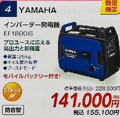 防音型インバーター発電機 EF1800iS