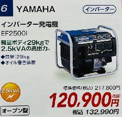 開放型インバーター発電機 EF2500i