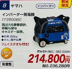 防音型インバーター発電機 EF2800iSE