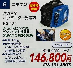 2WAY防音型インバーター発電機