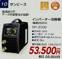 インバーター溶接機(単相200V)