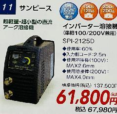 インバーター溶接機(単相100V/200V兼用)