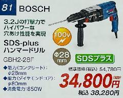 SDS-plusハンマードリル