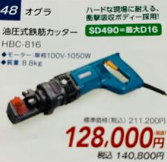 電動油圧式鉄筋カッター