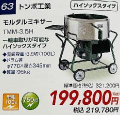 モルタルミキサー TMM-3.5H