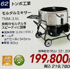 モルタルミキサー TMM-3.5L
