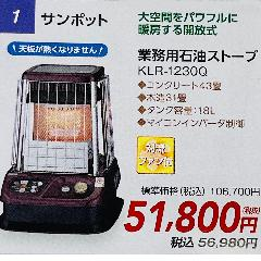 業務用石油ストーブ KLR-1230Q