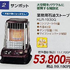 業務用石油ストーブ KLR-1930Q