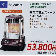 業務用石油ストーブ KLR-1930NQ