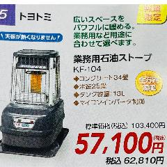 業務用石油ストーブ KF-104