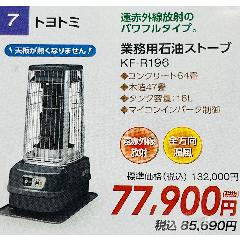 業務用石油ストーブ KF-R196