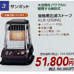 業務用石油ストーブ KLR-1230NQ
