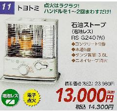 石油ストーブ RS-G240(W)