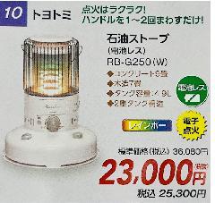 石油ストーブ RB-G250(W)