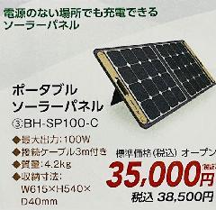 ポータブルソーラーパネル �BBH-SP100-C