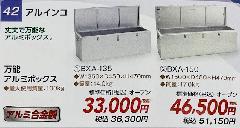 万能アルミボックス �ABXA-150