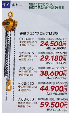 手動チェンブロック �CCB-020