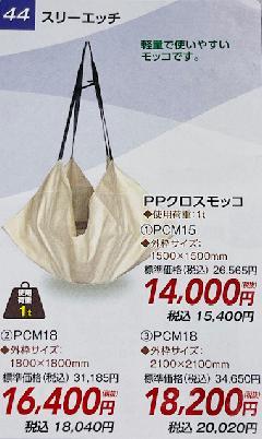 PPクロスモッコ �APCM18