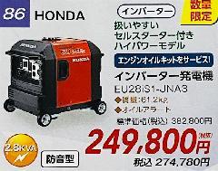 インバーター発電機 EU28iS1-JNA3