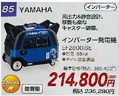 インバーター発電機 EF2800iSE
