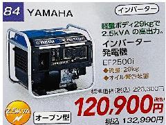 インバーター発電機 EF2500i