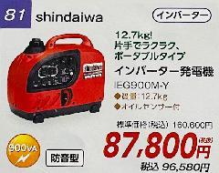 インバーター発電機 IEG900M-Y
