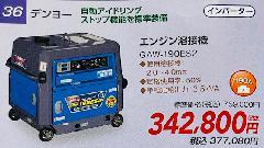 エンジン溶接機 GAW-190ES2