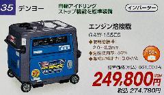 エンジン溶接機 GAW-155ES