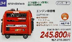 エンジン溶接機 EGW160M-I