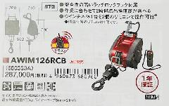 リモコンウインチ AWIM126RCB