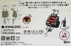 リモコンウインチ AW162RC