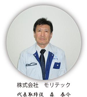 株式会社モリテック 代表取締役 森 泰介