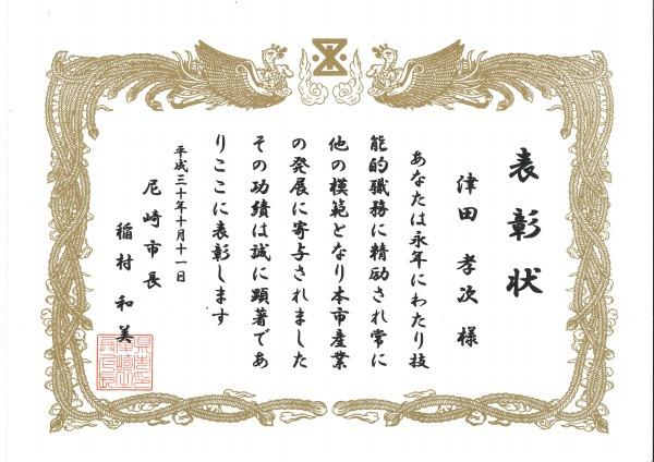 授賞式にて 尼崎市より受け取った表彰状