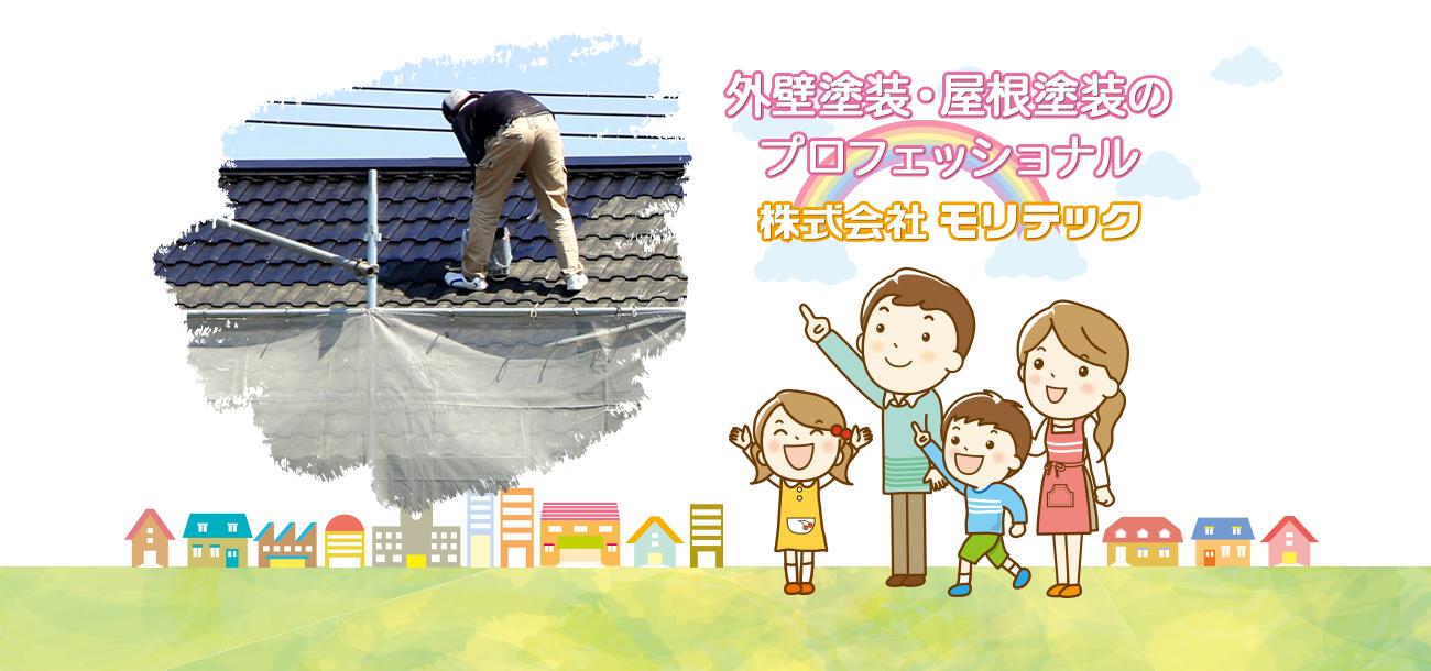 外壁塗装・屋根塗装のプロフェッショナル