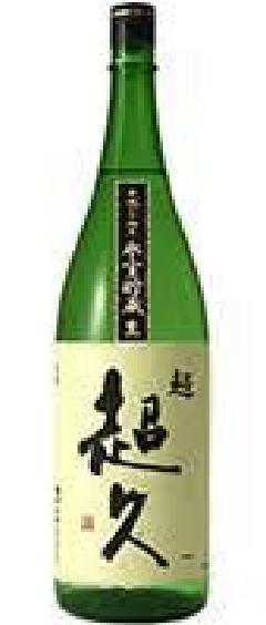 超久 純米吟醸 氷室貯蔵 無濾過生原酒 1800m