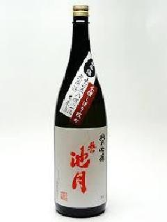 誉池月 純米吟醸50 無濾過生原酒 1800m