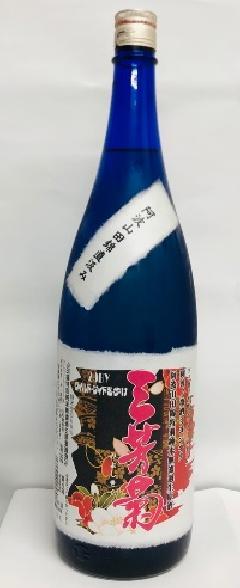 三芳菊 無濾過生原酒 直汲み