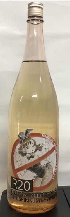 R20 二十歳に飲むお酒 無濾過生原酒