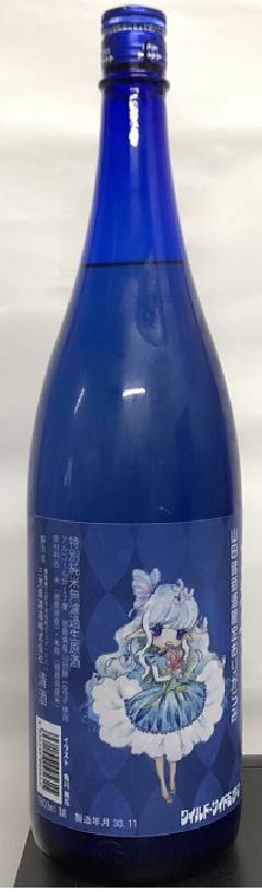 山田錦新酒限定おりがらみ特別純米無濾過生原酒