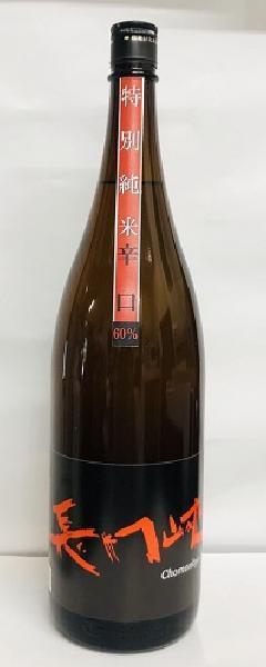 長門峡 特別純米超辛口 1800ml