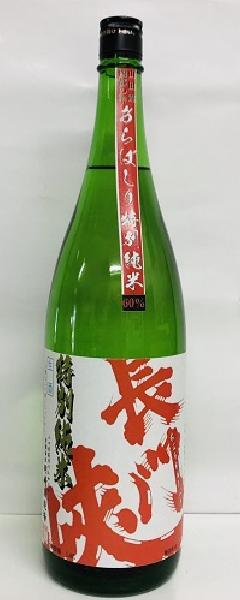 長門峡 特別純米 あらばしり生酒1800ml