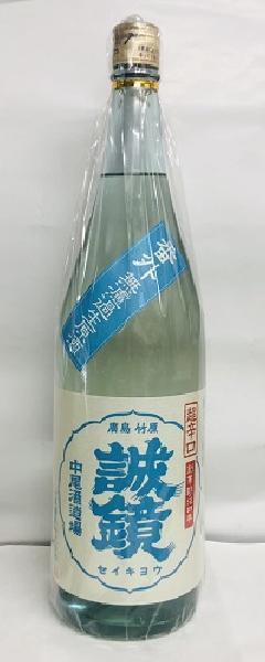 誠鏡 番外 純米超辛口無濾過生原酒1.8