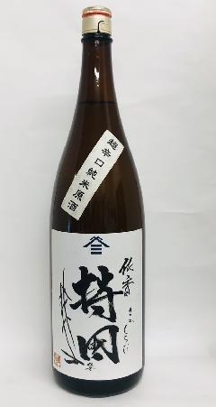 ヤマサン正宗 佐香持田超辛口純米原酒1.8L