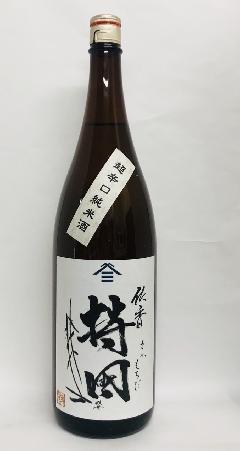 ヤマサン正宗 佐香持田超辛口純米酒1.8L