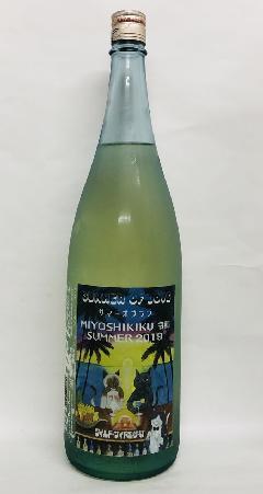 サマーオブラブ 特別純米無濾過生原酒 1.8L