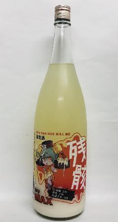 残骸おりMAX 無濾過生原酒 1.8L