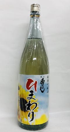 【夏季限定】秀よし 純米吟醸ひまわり 1800ml
