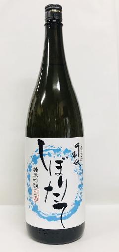 【冬季限定】千利休 純米吟醸しぼりたて 生酒