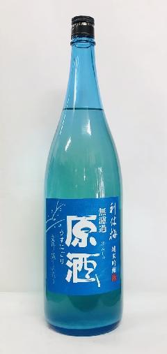 【冬季限定】利休梅 しぼりたて生酒1.8L